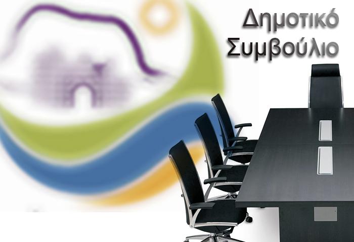 18η/2019 ειδική συνεδρίαση του Δημοτικού Συμβουλίου